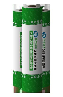 无胎自粘聚合物改性沥青雷竞技最新网址卷材