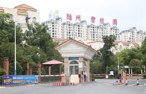随州碧桂园