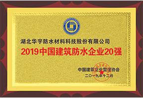 2019年中国建筑雷竞技最新网址企业20强